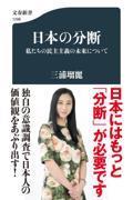 日本の分断 / 私たちの民主主義の未来について