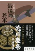 最後の将軍 新装版 / 徳川慶喜