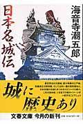 日本名城伝 新装版