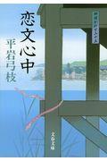 恋文心中 新装版 / 御宿かわせみ15