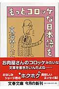 もっとコロッケな日本語を
