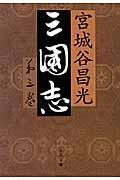 三国志 第3巻