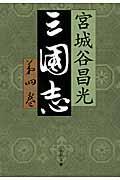三国志 第4巻
