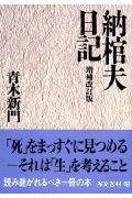 納棺夫日記 増補改訂版