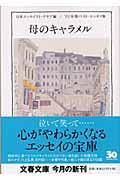 母のキャラメル / ベスト・エッセイ集'01年版