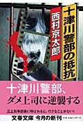 十津川警部の抵抗