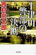 十津川警部の決断