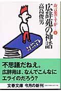 広辞苑の神話 / お言葉ですが...4