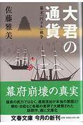 大君の通貨 / 幕末「円ドル」戦争