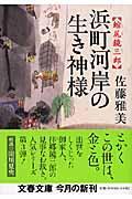 浜町河岸の生き神様 / 縮尻鏡三郎