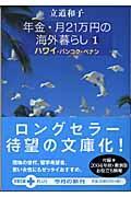 年金・月21万円の海外暮らし 1