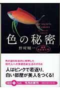 色の秘密 / 最新色彩学入門