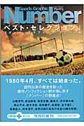 Sports graphic numberベスト・セレクション 1