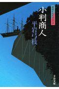 小判商人 / 御宿かわせみ33