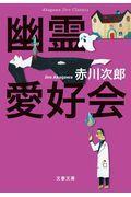 幽霊愛好会 / 赤川次郎クラシックス