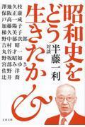 昭和史をどう生きたか