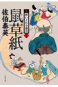 鼠草紙 / 新・酔いどれ小籐次 十三