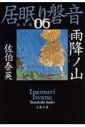 雨降ノ山 / 居眠り磐音 六 決定版
