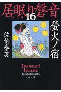 螢火ノ宿 / 居眠り磐音 十六 決定版