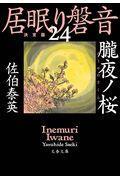 朧夜ノ桜 / 居眠り磐音 二十四 決定版