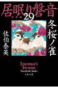冬桜ノ雀 / 居眠り磐音 二十九 決定版