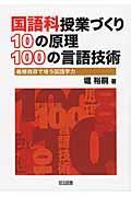 国語科授業づくり10の原理100の言語技術 / 義務教育で培う国語学力