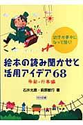 絵本の読み聞かせと活用アイデア68 季節・行事編 / 幼児が夢中になって聞く!