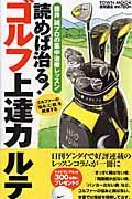 読めば治る!ゴルフ上達カルテ / 藤井誠プロの集中治療レッスン