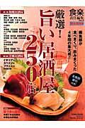 厳選!旨い居酒屋250店 / 編集部が食べまくり、飲みまくった4年間の集大成!!