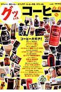 グッとくるコーヒー / ドリッパー・缶コーヒー・カフェラテ・コーヒー牛乳・カフェetc.