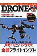 DRONE MAGAZINE vol.02(2016)