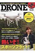 DRONE MAGAZINE vol.03(2016)