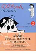 ののちゃん 2 / 全集
