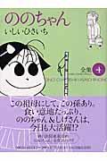 ののちゃん 4 / 全集