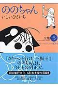ののちゃん 5 / 全集