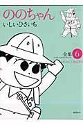 ののちゃん 6 / 全集