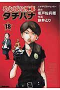 めしばな刑事タチバナ 18