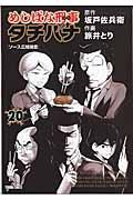 めしばな刑事タチバナ 20