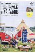 VOLKSWAGEN LIFE STYLE BOOK Vol.3