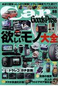 Car Goods Press vol.88