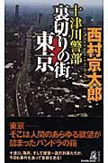 十津川警部裏切りの街東京 / トラベル・ミステリー傑作集