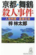 京都・舞鶴殺人事件 / 人情刑事・道原伝吉