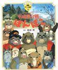 平成狸合戦ぽんぽこ / 総天然色漫画映画
