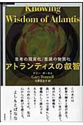 アトランティスの叡智 / 思考の現実化・意識の物質化