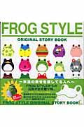 Frog style original story book