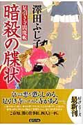 暗殺の牒状 / 足引き寺閻魔帳