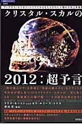 クリスタル・スカルの2012:超予言 / プレアデス・オリオン・シリウスからもたらされた人類の次元上昇装置