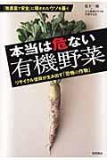 本当は危ない有機野菜 / リサイクル信仰が生み出す「恐怖の作物」