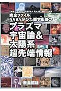 完全ファイルNASAがひた隠す衝撃のプラズマ宇宙論&太陽系超先端情報 / 「特別バージョン」ASUKA AMAZING FILES