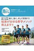 青トレ / 青学駅伝チームのコアトレーニング&ストレッチ